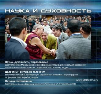 Аудиокнига Наука о сострадании (2010 год)