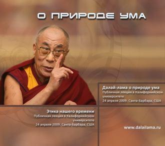 Аудиокнига Далай-лама о природе ума