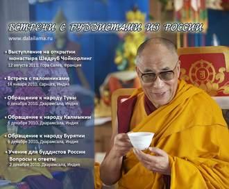 Аудиокнига Учение для буддистов России. Вопросы и ответы
