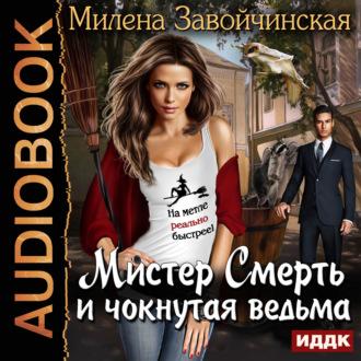 Аудиокнига Мистер Смерть и чокнутая ведьма