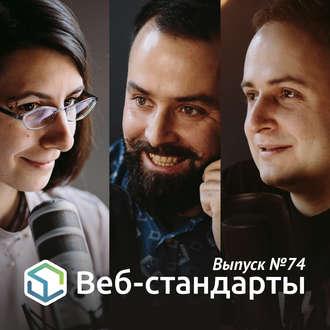 Аудиокнига Выпуск №74