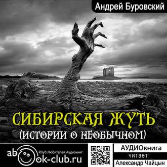 Аудиокнига Сибирская жуть (рассказы о необычном)