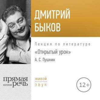 Аудиокнига Лекция «Открытый урок. Александр Пушкин»