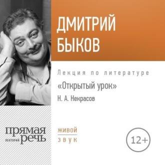 Аудиокнига Лекция «Открытый урок. Николай Некрасов»