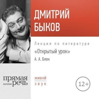 Аудиокнига Лекция «Открытый урок. Александр Блок»