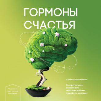 Аудиокнига Гормоны счастья. Как приучить мозг вырабатывать серотонин, дофамин, эндорфин и окситоцин