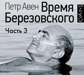 Аудиокнига Время Березовского (часть 3-я)
