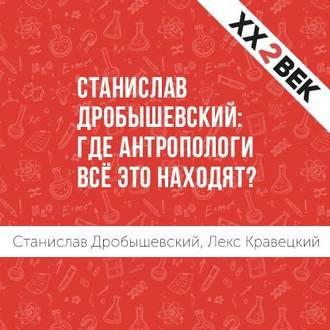 Аудиокнига Станислав Дробышевский: где антропологи всё это находят?