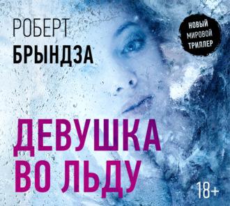 Аудиокнига Девушка во льду