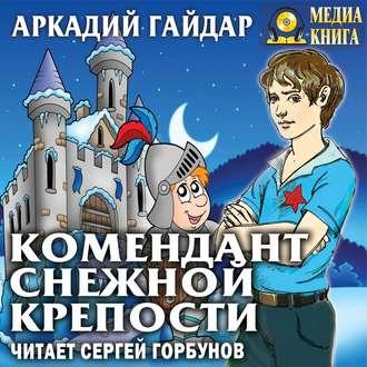 Аудиокнига Комендант снежной крепости