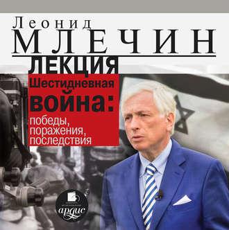 Купить Лекция «Шестидневная война: победы, поражения, последствия»