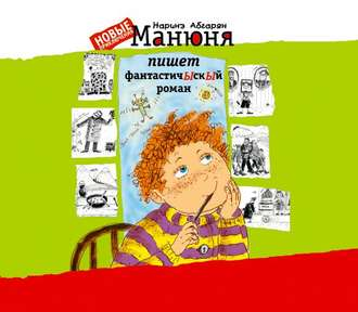 Аудиокнига Манюня пишет фантастичЫскЫй роман