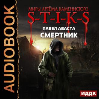Аудиокнига Миры Артёма Каменистого. S-T-I-K-S. Смертник