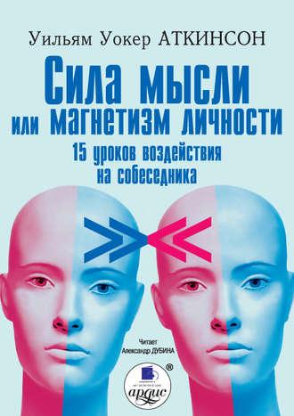 Купить Сила мысли или магнетизм личности