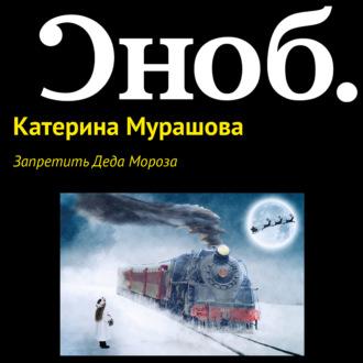 Аудиокнига Запретить Деда Мороза