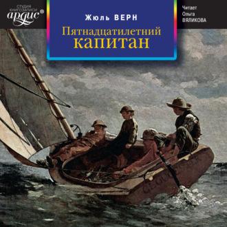 Аудиокнига Пятнадцатилетний капитан