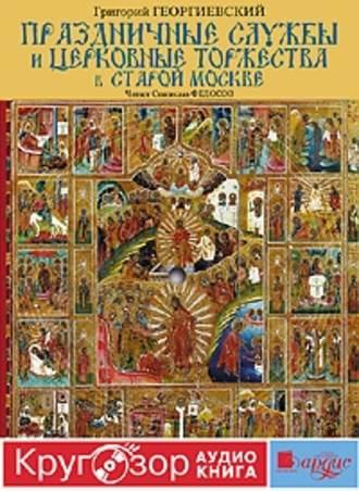 Аудиокнига Праздничные службы и церковные торжества в старой Москве