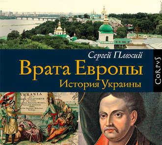 Аудиокнига Врата Европы. История Украины