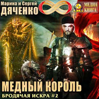 Аудиокнига Медный король
