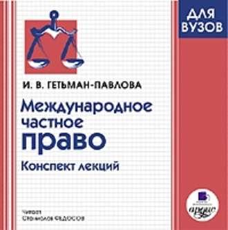 Аудиокнига Международное частное право