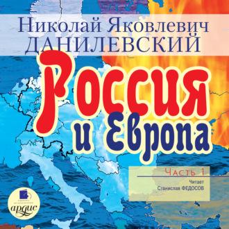 Аудиокнига Россия и Европа. Часть 1