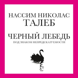 Купить Черный лебедь. Под знаком непредсказуемости