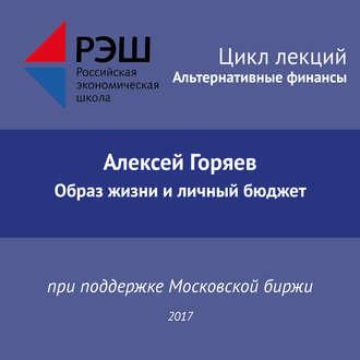 Аудиокнига Лекция №03 «Алексей Горяев Образ жизни и личный бюджет»