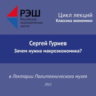 Аудиокнига Лекция №03 «Сергей Гуриев. Зачем нужна макроэкономика?»