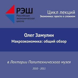 Аудиокнига Лекция №13 «Макроэкономика: общий обзор»
