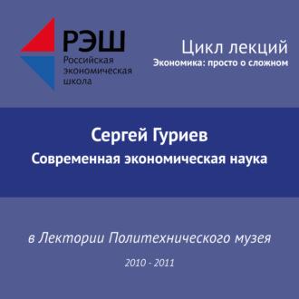 Аудиокнига Лекция №14 «Современная экономическая наука. Часть 2»