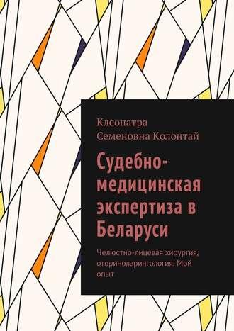 Купить Судебно-медицинская экспертиза в Беларуси. Челюстно-лицевая хирургия, оториноларингология. Мой опыт