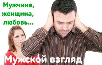 Аудиокнига Что женщинам мешает договариваться с мужчинами?