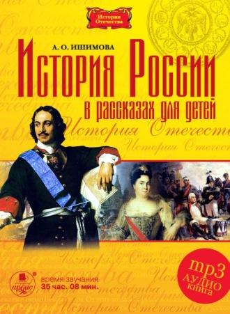 Аудиокнига История России в рассказах для детей в 5-ти частях