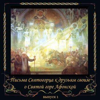 Аудиокнига Письма Святогорца о Святой горе Афонской. Выпуск 1