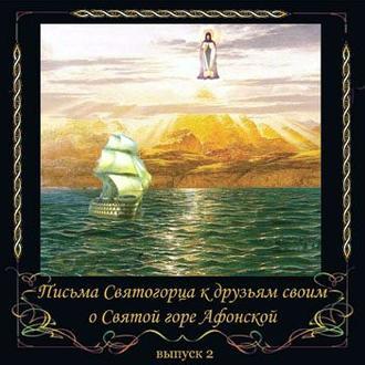 Аудиокнига Письма Святогорца о Святой горе Афонской. Выпуск 2