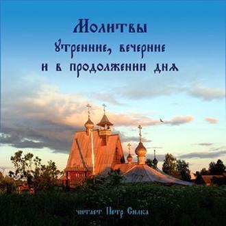 Аудиокнига Молитвы утренние, вечерние и в продолжении дня