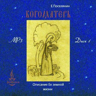 Аудиокнига Земная жизнь Богоматери и описание ее чудотворных икон. вып. 1