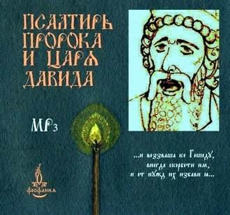 Аудиокнига Псалтирь пророка и царя Давида