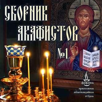 Аудиокнига Сборник акафистов №1
