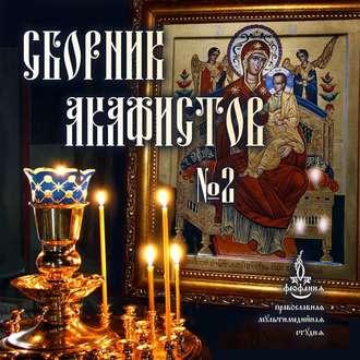 Аудиокнига Сборник акафистов №2