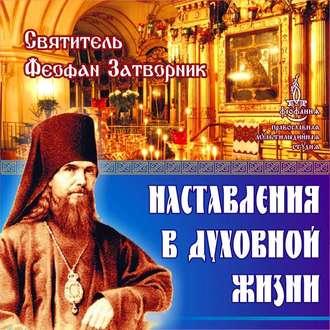 Аудиокнига Наставления в духовной жизни