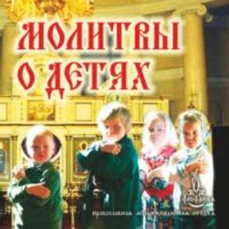 Аудиокнига Молитвы о детях