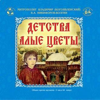 Аудиокнига Детства Алые цветы