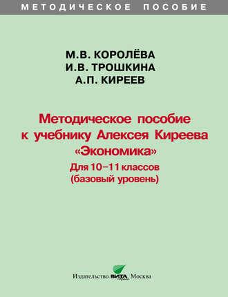 Купить Методическое пособие к учебнику Алексея Киреева «Экономика» (базовый уровень). 10-11 классы