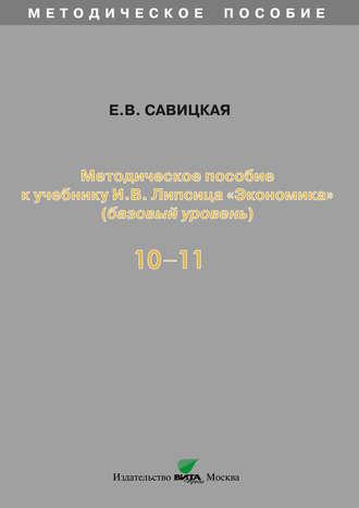Купить Методическое пособие к учебнику И. В. Липсица «Экономика» (базовый уровень). 10-11 классы