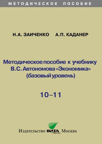 Купить Методическое пособие к учебнику В.С. Автономова «Экономика» (базовый уровень). 10-11 классы