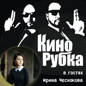 Аудиокнига Актриса театра и кино Ирина Чеснокова
