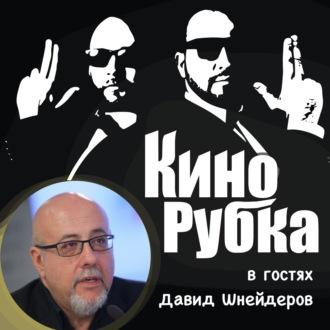 Аудиокнига Кинокритик Давид Шнейдеров