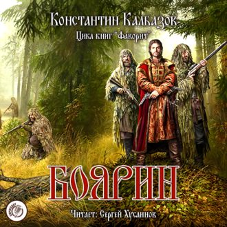 Аудиокнига Фаворит. Боярин