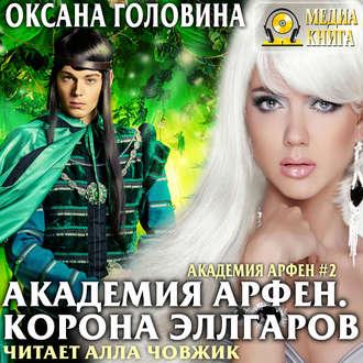 Аудиокнига Академия Арфен. Корона Эллгаров
